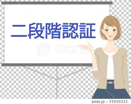 用戶身份驗證兩步身份驗證結算應用程序登錄安全性 55930325