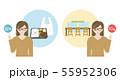軽減税率 コンビニ 55952306