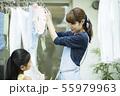 親子 洗濯 55979963