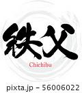 秩父市・Chichibu(筆文字・手書き) 56006022