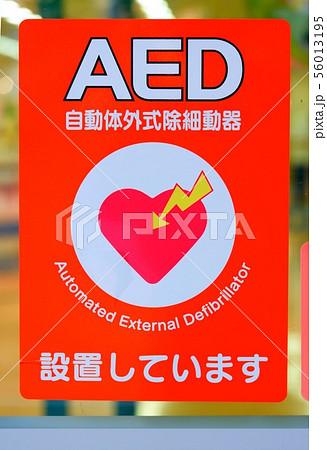 AED 自動体外式除細動器設置 56013195