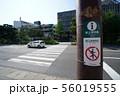 路上禁煙地区 56019555