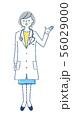 白衣 女医 56029000
