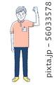 ガッツポーズ 男性 56033578