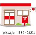 郵便局 56042851