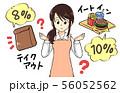 増税のイラスト素材 主婦 困る イートイン テイクアウト 56052562