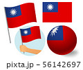 Taiwan flag icon set 56142697