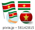 Suriname flag icon set 56142815