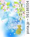 子年年賀状桜イメージテンプレート 56186504