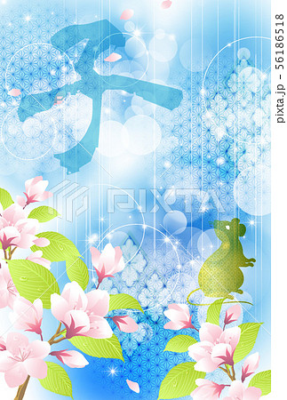 子年年賀状桜イメージテンプレート 56186518