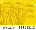 稲 水彩画 56316813