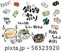 ベクター 料理 食べ物 料理 食べ物 和食 定番料理 宴会 鍋 鍋物 集合 イベント・行事 白バック 56323920