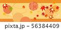 紅葉の背景素材 56384409