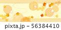 紅葉の背景素材 56384410