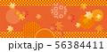紅葉の背景素材 56384411