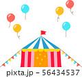 サーカスのテントと風船 56434537