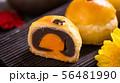 黄身 きみ 卵黄 56481990