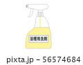 浴槽洗剤 イラスト 56574684