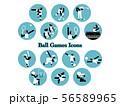 球技種目のアイコンセット 56589965