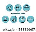 体操競技種目のアイコンセット 56589967