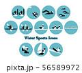 水泳・水上競技種目のアイコンセット 56589972