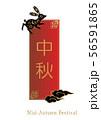 中秋節のロゴデザイン。 中華風のフレーム素材。 中国のイベント用のデザイン。 56591865