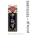 中秋節のロゴデザイン。 中華風のフレーム素材。 中国のイベント用のデザイン。 56591866