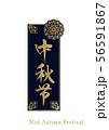 中秋節のロゴデザイン。 中華風のフレーム素材。 中国のイベント用のデザイン。 56591867
