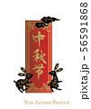中秋節のロゴデザイン。 中華風のフレーム素材。 中国のイベント用のデザイン。 56591868