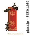 中秋節のロゴデザイン。 中華風のフレーム素材。 中国のイベント用のデザイン。 56591869