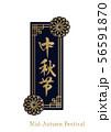 中秋節のロゴデザイン。 中華風のフレーム素材。 中国のイベント用のデザイン。 56591870