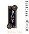 中秋節のロゴデザイン。 中華風のフレーム素材。 中国のイベント用のデザイン。 56591871