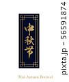 中秋節のロゴデザイン。 中華風のフレーム素材。 中国のイベント用のデザイン。 56591874