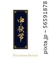 中秋節のロゴデザイン。 中華風のフレーム素材。 中国のイベント用のデザイン。 56591878