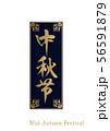 中秋節のロゴデザイン。 中華風のフレーム素材。 中国のイベント用のデザイン。 56591879