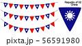 中華民国の国旗のガーラーンド ベクターデータ(bunting garland) 56591980