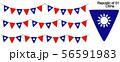 中華民国の国旗のガーラーンド ベクターデータ(bunting garland) 56591983