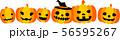 ハロウィン かぼちゃ おばけ  六個 56595267