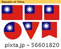 「中華民国の国旗」6個の形のアイコンデザイン 56601820