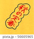 秋の定番 手書きPOP 56605965