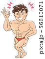 筋肉 マッチョ 男性 56610071