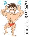 筋肉 マッチョ 男性 56610072