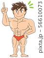 筋肉 マッチョ 男性 56610073