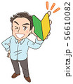 男性 初心者マーク 56610082