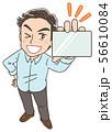 男性 カード 56610084