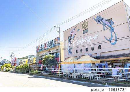 寺泊 魚の市場通り 56613724