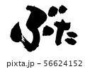 筆文字 ぶた 豚  墨 イラスト 56624152