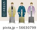 紋付羽織袴を着た男性のベクターイラストセット 56630799