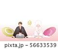 正座でお辞儀をする夫婦 - 和装結婚式イメージ(紋付羽織袴・白無垢) 56633539