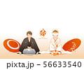 正座でお辞儀をする夫婦 - 和装結婚式イメージ(紋付羽織袴・白無垢) 56633540